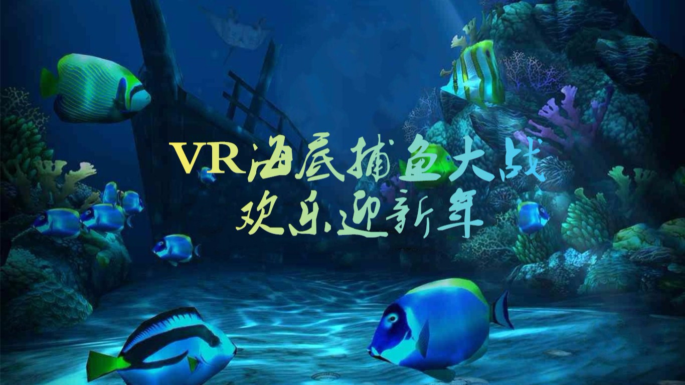 VR Submarine fishing